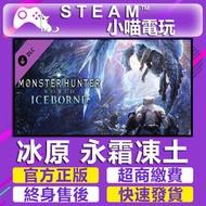 【小喵電玩】Steam 魔物獵人 Monster Hunter World Iceborne 冰原 永霜凍土✿PC數位版