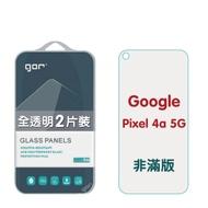 GOR Google Pixel 4a 5G 9H鋼化玻璃保護貼 非滿版2片裝