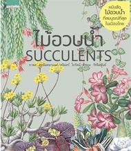 หนังสือ ไม้อวบน้ำ Succlents (ปกแข็ง) ใหม่หนังสือใหม่  มือหนึ่ง สินค้าพร้อมส่ง