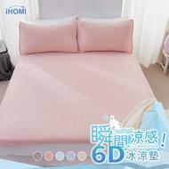 【iHOMI 愛好眠】-瞬間涼感6D冰涼墊  多款任選