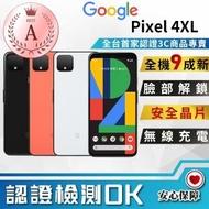 【Google】福利品 Pixel 4XL 6G/64G 6.3吋 智慧型手機(9成新 支援無線充電)