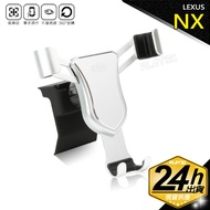 凌志 LEXUS 專用手機架 適用 NX200 NX300 NX300H 2017年後 NX 手機架