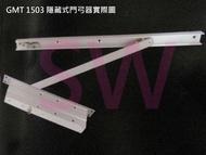 GMT 1503 重型 外止動 隱藏式關門器 隱藏式門弓器 大門自動關門器 門弓器 閉門器 鋁門 紗門 五金