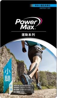 【登瑞體育】Power Max便利包 小腿肌貼_PM04