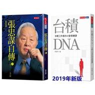 【書適】張忠謀自傳(上冊)、台積DNA(2019新版) / 張忠謀、余宜芳 / 天下文化 出版