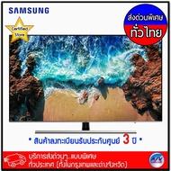 Samsung 75 Premium UHD 4K Smart TV NU8000 Series 8 ( UA75NU8000 )