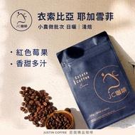 【JC咖啡】咖啡豆 - 衣索比亞 耶加雪菲 沃卡村 果丁丁 G1 日曬 - 半磅(230克/包--加贈莊園濾掛1入)