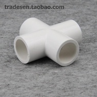 【hilee1;滿180元出貨】PVC四通 PVC給水管配件 塑料白色四通 UPVC平面四通 等徑四通
