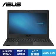 ASUSPRO P2540FB-0031A8265U 華碩超值強效商用筆電/i5-8265U/MX110 2G/8G/256G SSD/DVD/15.6吋/W10-PRO/3年保/含華碩原廠包包及滑鼠