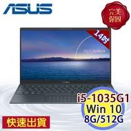 ASUS ZenBook 14 UX425JA-0022G1035G1 14吋 i5-1035G1 綠松灰 筆電
