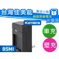 【聯合小熊】kamera 佳美能 for Panasonic DMW-BLH7E 相機 BLH7E BLH7 LX10 GF9 GM1 GM5 充電器