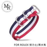 MR 20mm ROLEX 勞力士/黑水鬼 尼龍/三環錶帶 三色條紋