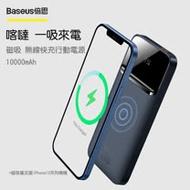 Baseus倍思 磁吸無線快充行動電源10000mAh PPCXW10 藍色