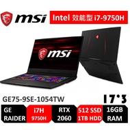 msi 微星 GE75 9SE 1054TW 17.3吋 電競筆電 九代i7/16G/512+1T/RTX2060 黑