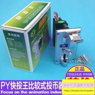 【遊戲機周邊配件批發】快投王投幣器 PY-930投幣器 投幣器 快速投幣器 夾幣卡幣投幣器q1