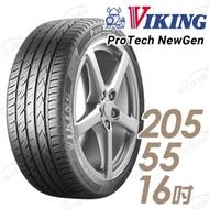 【VIKING 維京】PTNG-205/55/16 91V 濕地輪胎 一入 ProTech New Gen 2055516 205-55-16 205/55 R16