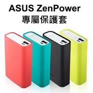 🍀現貨優惠中🍀 華碩 ASUS ZenPower 10050mAh 原廠專屬保護套 ZenPower 行動電源保護套