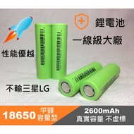 18650充電電池 2600mah 18650鋰電池 /2500mAh 5C動力