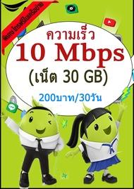 AIS ซิมเทพ ซิมเน็ตไม่ลดสปีด 10 Mbps 30GB โทรฟรีเอไอเอส ซิมพร้อมใช้ ซิมเน็ตพร้อมใช้ ฟรีเดือนแรก ซิมเอไอเอส ซิมเน็ตไอเอส simais