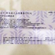 【限量1張】海霸王甲天下 新台菜六人套餐券