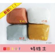 創藝黏土DIY*特殊黏土~1kg 珍珠土、金土、銀土、 金褐土 特價 特殊樹脂土 珍珠白 珍珠色樹脂土 水晶樹脂土 木器