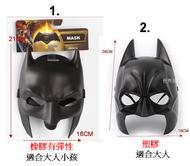 東區派對-萬聖節服裝配件/派對面具/蝙蝠俠面具/蝙蝠俠配件