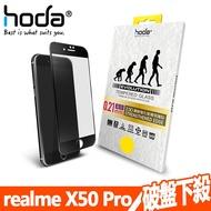 【HODA 好貼】【realme X50 Pro】0.21mm 進化版邊緣強化滿版玻璃保護貼 | hoda