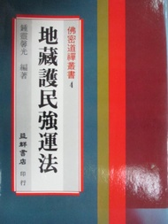【書寶二手書T9/宗教_A71】地藏護民強運法_鍾靈光