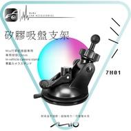 7M01【MIO專用矽膠吸盤支架】行車記錄器支架 適用於 Mio c310 c320 c330 c335 c325