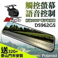 【送32G卡+泰山門市安裝】Polaroid 寶麗萊 DS962GS 星光夜視 雙鏡頭1080P 電子後視鏡 行車紀錄器【禾笙科技】