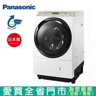 (預購)Panasonic國際11KG滾筒洗脫烘(左開)洗衣機NA-VX88GL含配送到府+標準安裝