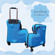 กระเป๋าเดินทาง มีล้อ นั่งได้ กระเป๋าล้อลาก กระเป๋าเดินทางเด็ก กระเป๋าเด็กนั่งได้ กระเป๋าเดินทางเด็กล้อลาก กระเป๋าเด็ก กระเป๋าเดินทางล้อลากนั่งได้ กระเป๋าลากเด็ก ขนาด 22 นิ้ว [ฟ้า]