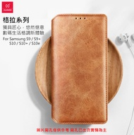 【XUNDD】格拉系列皮革側掀皮套 For Samsung S9 / S9+ / S10 / S10+ / S10E