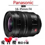 Panasonic LUMIX S PRO 16-35mm F4 公司貨 全新 免運 全幅 S1H S1 S-R1635