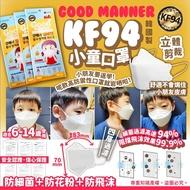 韓國🇰🇷製Good manner KF94小童口罩(一套2盒共100片)  平均低至$4.9一張   6-14歲岩用🈹🈹🈹