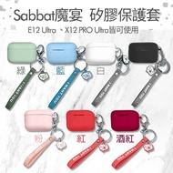 (現貨)魔宴 Sabbat X12 pro  E12  Ultra 專用矽膠保護套