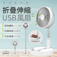 【質感無印風!三段變身】P9 折疊伸縮USB風扇 伸縮折疊風扇 USB充電風扇 折疊伸縮風扇 落地扇【G5906】