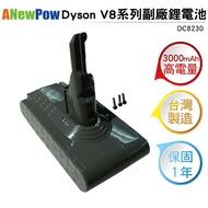 Anewpow dyson V8,SV10|3000mAh 副廠電池DC8230 (預購中12/20出貨)