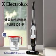 【送LAICA濾水壺】Electrolux 伊萊克斯 雙效勁亮吸塵器PURE Q9-P PQ92-3BWF