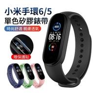 【ANTIAN】小米手環5 單色運動矽膠錶帶 時尚舒適替換腕帶 耐磨個性防水手錶帶 炫彩手腕帶(贈保護貼)
