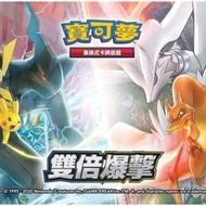 預售中文版寶可夢第三彈 ptcg中文版 寶可夢卡片 神奇寶貝 寶可夢卡牌 雙倍爆擊 預購