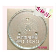 現貨 Panasonic國際微波爐 NN-GD372玻璃轉盤  微波爐轉盤   微波爐盤子 玻璃盤  全新品【皓聲電器】