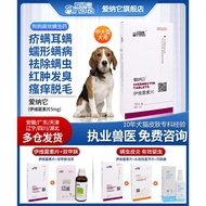 Pet Ivermectin Tablets Dog Skin Disease Oral Mite Medicine Anti-Itching Medicine Scab Demodex for Oral Administration