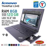 โน๊ตบุ๊ค Lenovo ThinkPad L540 Core i5 GEN 4 - RAM 8 SSD 120 GB มีแป้นตัวเลขแยก Refurbished laptop used notebook computer คอมมือสอง 2021 สภาพดี มีประกัน บริการหลังการขาย By Totalsoution
