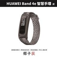 華為 HUAWEI Band 4e 智慧手環 (椰子灰)