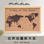 60*90cm世界地圖軟木板 世界地圖掛圖 世界地圖相框