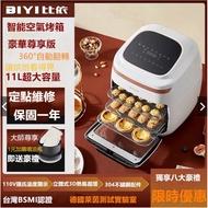 现货免運 比依空氣烤箱 AF-602A 大容量11L 液晶顯示多功能電烤爐 智能氣炸烤箱 氣炸烘烤爐 烹飪設備 智能烤箱