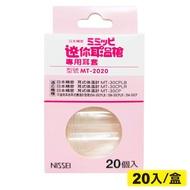 (內有驚爆優惠) NISSEI 日本精密 迷你耳溫槍 專用耳套 MT-2020 20入/盒 專品藥局【2012667】