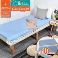 床墊/單人床墊/抗菌床墊/折疊床墊 窩床的日子 大和抗菌10cm記憶床墊-單人加大【C26116】
