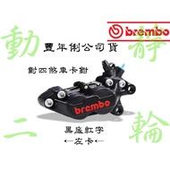 ♡動靜二輪♡『Brembo』【豐年俐】對四卡鉗 (勁戰 SMAX FORCE 雷霆 JETS) (黑底紅字) (左卡)